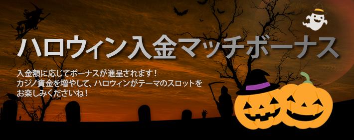 Halloweenキャンペーン画像