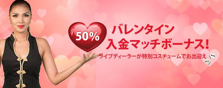 バレンタインキャンペーン画像