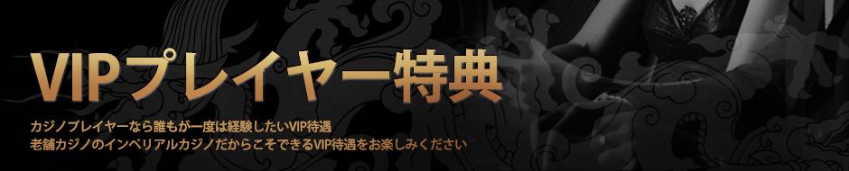 インペリアルカジノのポイントプログラム、ドラゴンクラブ